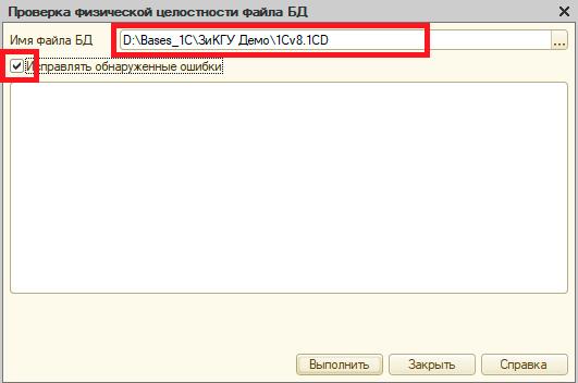 проверка целостности файла